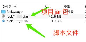 通过sh脚本运行JAVA项目