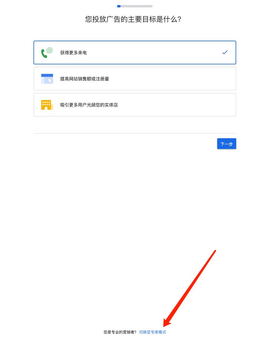 如何白嫖谷歌关键词优化师?