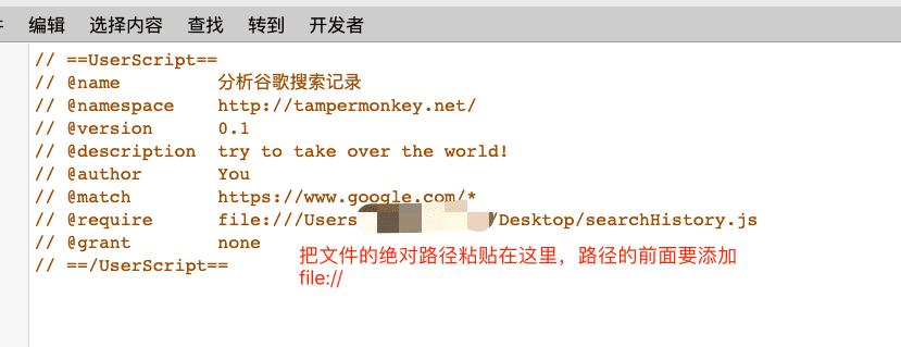 如何通过vscode编辑油猴子脚本