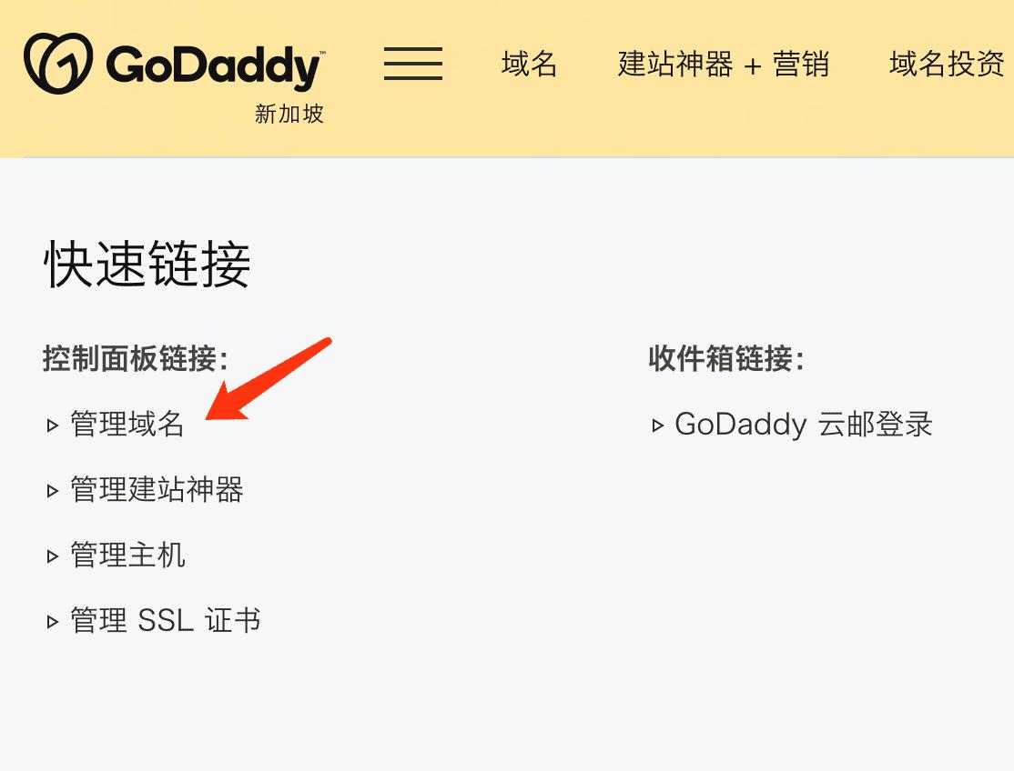 如何在狗爹(GoDaddy)中添加二级域名